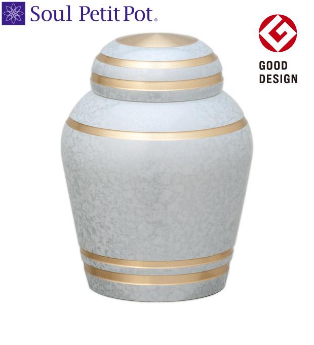 2012年度グッドデザイン賞を受賞 Soul PetitPot ソウル プチポット 送料無料 手元供養 高い質感と堅牢な作りのミニ骨壺 視点を変えると光の反射により模様の見え方が変化します - です Modern Simple 新着 フロストホワイト シンプルモダン- ミニ骨壷