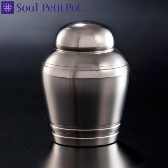 ミニ骨壷 Simple Modern - シンプルモダン- 『純銀』 純銀のおくゆかしくも美しい輝き