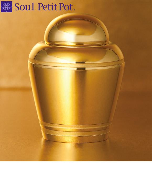ミニ骨壷 Simple Modern - シンプルモダン- 『純金』 変らぬ価値に守られた最上質のやすらぎ