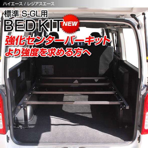 強化センターバーキット ハイエース/レジアスエース ベッドキット 200系 標準S-GL・DX専用 ※強化センターバーキットにはベッドキット/ベースフレームは含まれておりません。