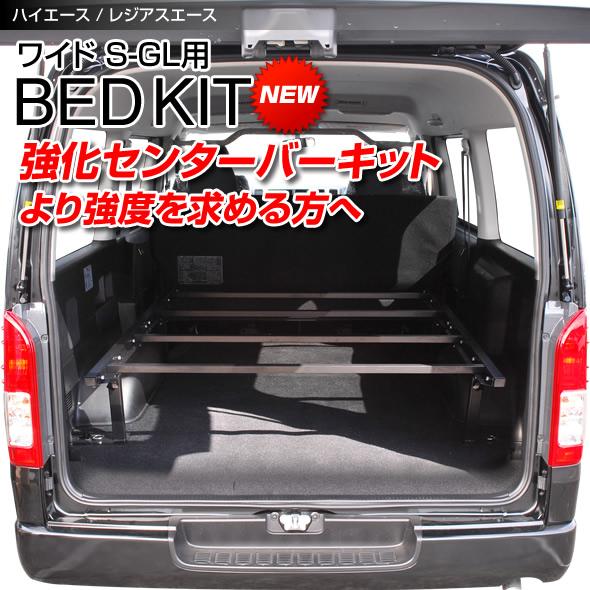 200系 標準ボディ ロータイプパンチカーペット 車中泊 タイプハイエース 車中泊マット日本製 カスタムハイエースベッドキット ハイエース フルフラット ベッドキット ベッド S-GL専用 ロフト