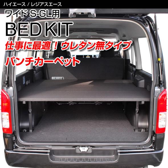 ハイエース ベッドキット 200系 ワイド S-GL専用パンチカーペット タイプハイエース車中泊カスタムハイエースベッドキット フルフラット 車中泊マット・積載棚日本製