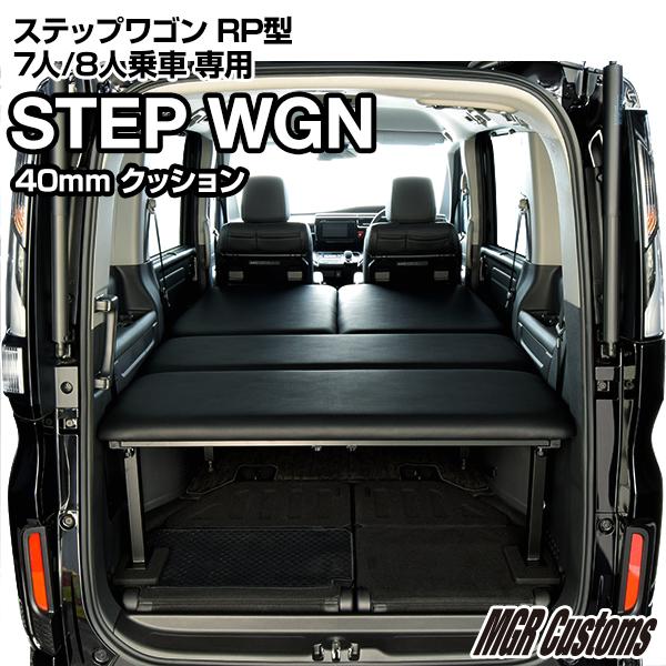 RPステップワゴン/ ハイブリッド /スパーダ/モデューロ 7人乗/8人乗車 専用 ベッドキットレザータイプ 40mmクッション材(20mmチップウレタン+20mmウレタン)STEP WGN SPADA / HYBRID / Modulo車中泊マット 日本製