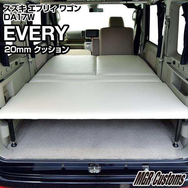 エブリィワゴン DA17W 専用 ベッドキットレザータイプ/クッション材20mmエブリイワゴン ベッドエブリイ車中泊 ベットキットエブリー車中泊マットエブリイワゴン パーツ DA17W 日本製