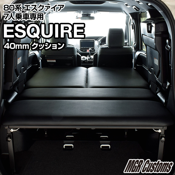 エスクァイア 80系 ベッドキットレザータイプ/クッション材40mmエスクァイア ベッドエスクァイア車中泊 ベットキット ESQUIRE マット 荷室 棚エスクァイア車中泊 日本製