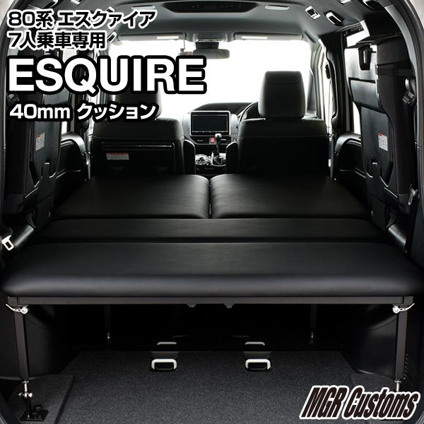 エスクァイア 80系 7人乗り車専用 ベッドキットレザータイプ/クッション材40mmエスクァイア ベッドエスクァイア車中泊 ベットキット ESQUIRE マット 荷室 棚エスクァイア車中泊 日本製