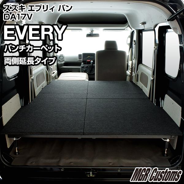 エブリィバン DA17VJOINターボ/JOIN 専用 ベッドキットパンチカーペット 両側延長タイプ/クッション材無しEVERY ベッドエブリイ車中泊 ベットキットエブリー車中泊マット 日本製