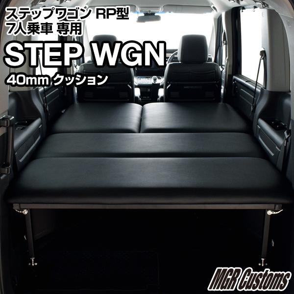 RPステップワゴン 7人乗車 専用ベッドキットレザータイプ 40mmクッション材(20mmチップウレタン+20mmウレタン)ハイブリッド / スパーダ / モデューロSTEP WGN SPADA / HYBRID / Modulo車中泊マット カスタム 日本製