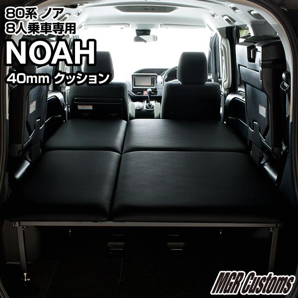 ノア 80系 8人乗車専用 ベッドキットレザータイプ/クッション材40mmノア ベッドノア車中泊 ベットキット NOAH マット 荷室 棚ノア車中泊 日本製