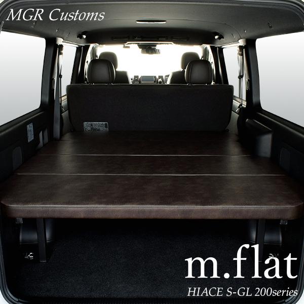 ハイエース S-GL m.flat ベッドキットアンティークブラウンレザー/クッション材40mm200系ハイエース ベッドハイエース車中泊 ベットキット HIACE 車中泊マット 棚日本製