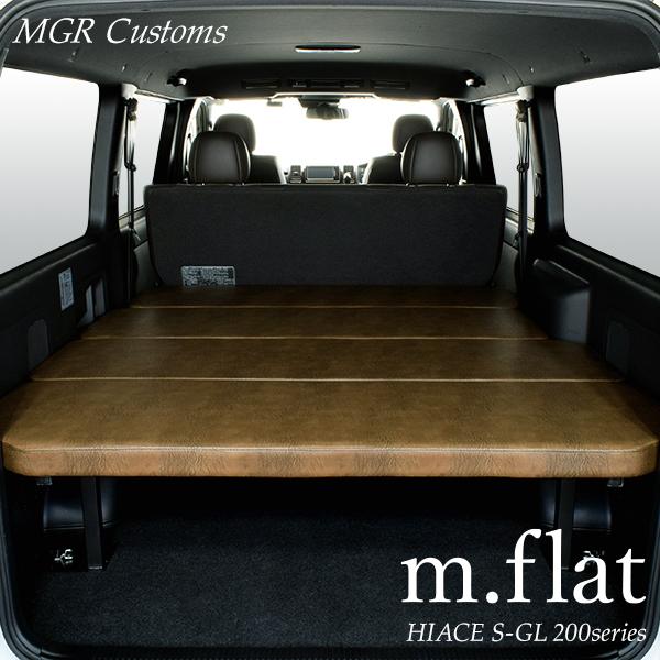 ハイエース S-GL m.flat ベッドキットアンティークライトブラウンレザー/クッション材40mm200系ハイエース ベッドハイエース車中泊 ベットキット HIACE 車中泊マット 棚日本製