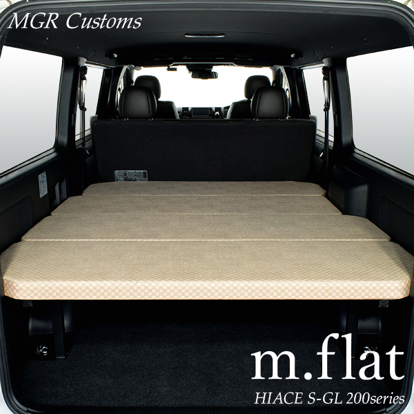 ハイエース S-GL m.flat ベッドキットベージュチェックレザー/クッション材40mm200系ハイエース ベッドハイエース車中泊 ベットキット HIACE 車中泊マット 棚日本製