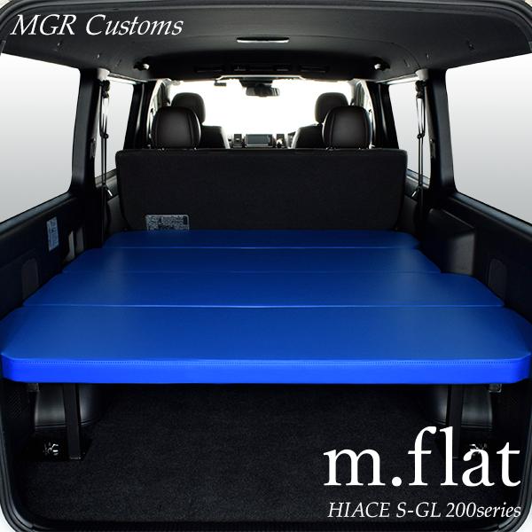 ハイエース S-GL m.flat ソフトレザーブルー ベッドキットソフトレザータイプ/クッション材40mm200系ハイエース ベッドハイエース車中泊 ベットキット HIACE 車中泊マット 棚日本製