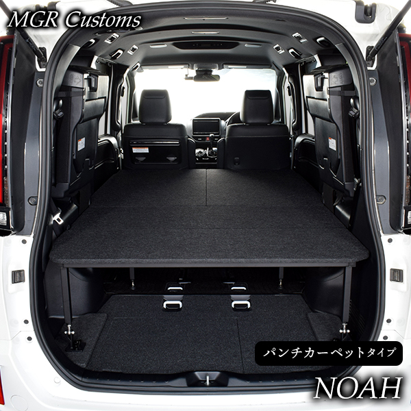 ノア 80系 ベッドキット 7人乗り車専用<br />パンチカーペット タイプ<br />ノア ベッド<br />ノア車中泊 ベットキット<br />NOAH マット 荷室 棚<br />ノア車中泊<br /> 日本製