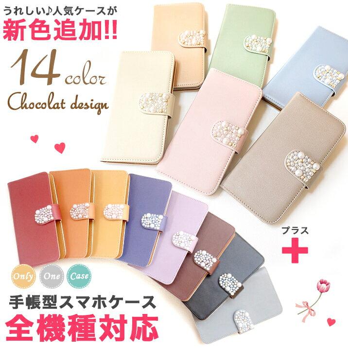 Android One 日本正規代理店品 メーカー公式 X4 スマホケース 携帯ケース スマホケース手帳型 手帳型 全機種 手帳型ケース パール けいたいケース スマホカバー ケース カバー おしゃれ かわいい ショコラ 全機種対応