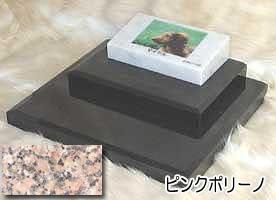 白大理石に写真を入れて国内製作します。 ペットのお墓(室内用)白大理石&ピンクポリーノ フラット ダブルタイプオーダーメッセージ・オーダーレイアウト製作写真配置・贈る言葉までご自由に指定下さい。