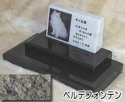 白大理石に写真を入れて国内製作します。 ペットのお墓(室内用)白大理石&ベルデフォンテン オリジナル ダブルタイプオーダーメッセージ・オーダーレイアウト製作写真配置・贈る言葉までご自由に指定下さい。