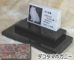 白大理石に写真を入れて国内製作します。 ペットのお墓(室内用)白大理石&ダコタマホガニー オリジナル ダブルタイプオーダーメッセージ・オーダーレイアウト製作写真配置・贈る言葉までご自由に指定下さい。