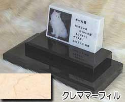 白大理石に写真を入れて国内製作します。 ペットのお墓(室内用)白大理石&クレママーフィル オリジナル ダブルタイプオーダーメッセージ・オーダーレイアウト製作写真配置・贈る言葉までご自由に指定下さい。