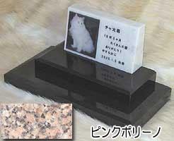 白大理石に写真を入れて国内製作します。 ペットのお墓(室内用)白大理石&ピンクポリーノ オリジナル ダブルタイプオーダーメッセージ・オーダーレイアウト製作写真配置・贈る言葉までご自由に指定下さい。