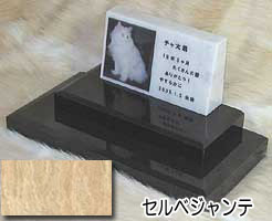 白大理石に写真を入れて国内製作します。 ペットのお墓(室内用)白大理石&セルベジャンテ オリジナル ダブルタイプオーダーメッセージ・オーダーレイアウト製作写真配置・贈る言葉までご自由に指定下さい。
