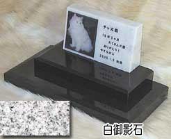 白大理石に写真を入れて国内製作します。 ペットのお墓(室内用)白大理石&G603 オリジナル ダブルタイプオーダーメッセージ・オーダーレイアウト製作写真配置・贈る言葉までご自由に指定下さい。