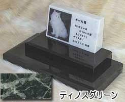 白大理石に写真を入れて国内製作します。 ペットのお墓(室内用)白大理石&ティノスグリーン オリジナル ダブルタイプオーダーメッセージ・オーダーレイアウト製作写真配置・贈る言葉までご自由に指定下さい。