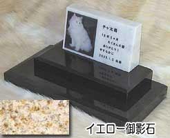 白大理石に写真を入れて国内製作します。 ペットのお墓(室内用)白大理石&G682 オリジナル ダブルタイプオーダーメッセージ・オーダーレイアウト製作写真配置・贈る言葉までご自由に指定下さい。