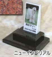 白大理石に写真を入れて国内製作します。 ペットのお墓(室内用)白大理石&ニューインペリアルレッド トール ダブルタイプオーダーメッセージ・オーダーレイアウト製作写真配置・贈る言葉までご自由に指定下さい。