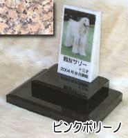 白大理石に写真を入れて国内製作します。 ペットのお墓(室内用)白大理石&ピンクポリーノ トール ダブルタイプオーダーメッセージ・オーダーレイアウト製作写真配置・贈る言葉までご自由に指定下さい。