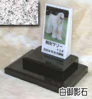 白大理石に写真を入れて国内製作します。 ペットのお墓(室内用)白大理石&G603 トール ダブルタイプオーダーメッセージ・オーダーレイアウト製作写真配置・贈る言葉までご自由に指定下さい。