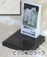 白大理石に写真を入れて国内製作します。 ペットのお墓(室内用)白大理石トールタイプオーダーメッセージ・オーダーレイアウト製作写真配置・贈る言葉までご自由に指定下さい。