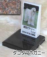 白大理石に写真を入れて国内製作します。 ペットのお墓(室内用)白大理石&ダコタマホガニー トールタイプオーダーメッセージ・オーダーレイアウト製作写真配置・贈る言葉までご自由に指定下さい。