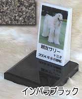 白大理石に写真を入れて国内製作します。 ペットのお墓(室内用)白大理石&インパラブラック トールタイプオーダーメッセージ・オーダーレイアウト製作写真配置・贈る言葉までご自由に指定下さい。