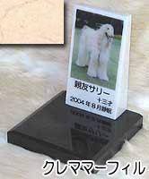 白大理石に写真を入れて国内製作します。 ペットのお墓(室内用)白大理石&クレママーフィル トールタイプオーダーメッセージ・オーダーレイアウト製作写真配置・贈る言葉までご自由に指定下さい。