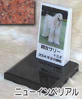 白大理石に写真を入れて国内製作します。 ペットのお墓(室内用)白大理石&ニューインペリアルレッド トールタイプオーダーメッセージ・オーダーレイアウト製作写真配置・贈る言葉までご自由に指定下さい。