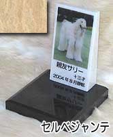 白大理石に写真を入れて国内製作します。 ペットのお墓(室内用)白大理石&セルベジャンテ トールタイプオーダーメッセージ・オーダーレイアウト製作写真配置・贈る言葉までご自由に指定下さい。