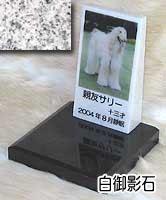 白大理石に写真を入れて国内製作します。 ペットのお墓(室内用)白大理石&G603 トールタイプオーダーメッセージ・オーダーレイアウト製作写真配置・贈る言葉までご自由に指定下さい。