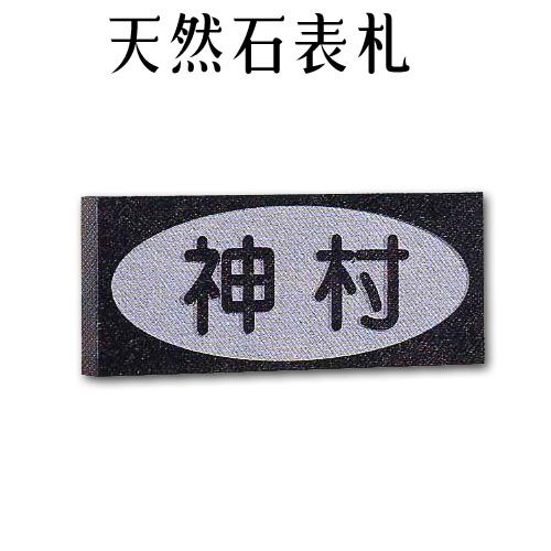 大理石表札・御影石表札【無料で選べる16石種!石屋の作る石表札】風水天然石彫刻表札H-7 浮き彫り表札