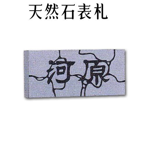 大理石表札・御影石表札【無料で選べる16石種!石屋の作る石表札】風水天然石彫刻表札H-8 浮き彫り表札