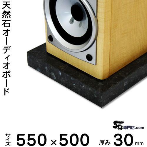 御影石オーディオボード エメラルドパール厚み 30ミリベース550×500ミリ 約25kg【 完全受注製作 】音の変化を体感!スピーカー、アンプの振動を抑え高音低音の改善、音質向上効果を発揮大理石オーダーメイド 石専門店.com