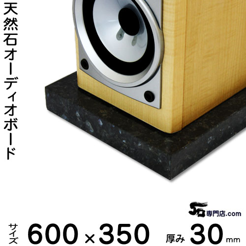 御影石オーディオボード エメラルドパール厚み 30ミリベース600×350ミリ 約19kg【 完全受注製作 】音の変化を体感!スピーカー、アンプの振動を抑え高音低音の改善、音質向上効果を発揮大理石オーダーメイド 石専門店.com