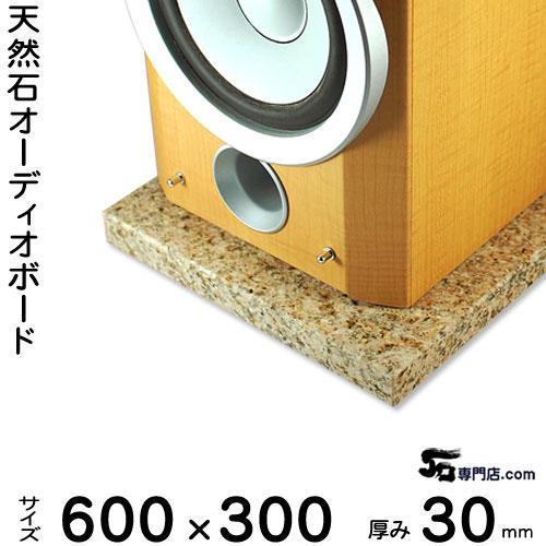御影石オーディオボード エストイエロー厚30ミリベース600×300ミリ 約17kg【 完全受注製作 】音の変化を体感!スピーカー、アンプの振動を抑え高音低音の改善、音質向上効果を発揮大理石オーダーメイド 石専門店.com