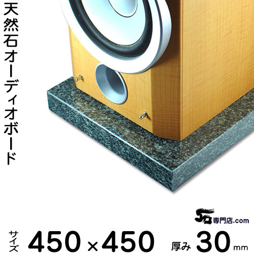 御影石オーディオボード インパラブラック厚30ミリベース450×450ミリ 約19kg【 完全受注製作 】音の変化を体感!スピーカー、アンプの振動を抑え高音低音の改善、音質向上効果を発揮大理石オーダーメイド 石専門店.com
