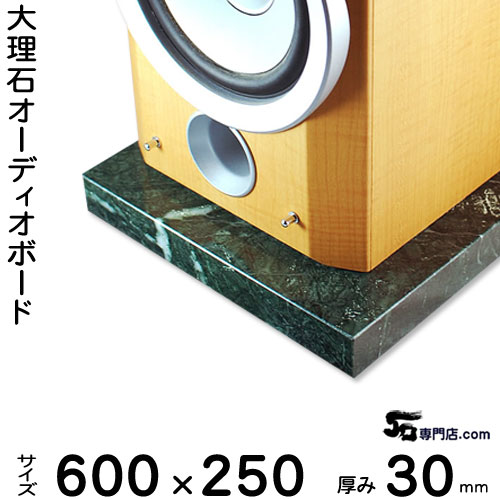 大理石オーディオボード グリーンジャモン厚30ミリベース600×250ミリ 約14kg【 完全受注製作 】音の変化を体感!スピーカー、アンプの振動を抑え高音低音の改善、音質向上効果を発揮大理石オーダーメイド 石専門店.com