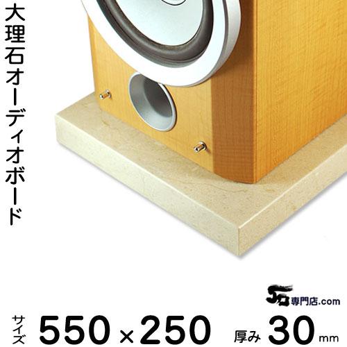 大理石オーディオボード クレママーフィル厚30ミリベース550×250ミリ 約13kg【 完全受注製作 】音の変化を体感!スピーカー、アンプの振動を抑え高音低音の改善、音質向上効果を発揮大理石オーダーメイド 石専門店.com