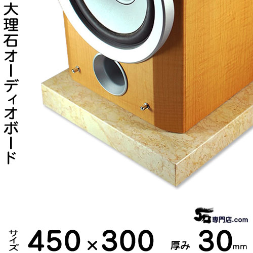 大理石オーディオボード ペルラートズベボ厚30ミリベース450×300ミリ 約13kg【 完全受注製作 】音の変化を体感!スピーカー、アンプの振動を抑え高音低音の改善、音質向上効果を発揮大理石オーダーメイド 石専門店.com