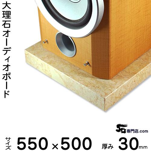 大理石オーディオボード ペルラートズベボ厚30ミリベース550×500ミリ 約25kg【 完全受注製作 】音の変化を体感!スピーカー、アンプの振動を抑え高音低音の改善、音質向上効果を発揮大理石オーダーメイド 石専門店.com