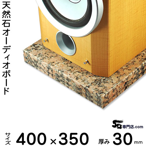 御影石オーディオボード ピンクポリーノ厚 30ミリベース400×350ミリ 約13kg【 完全受注製作 】音の変化を体感!スピーカー、アンプの振動を抑え高音低音の改善、音質向上効果を発揮大理石オーダーメイド 石専門店.com