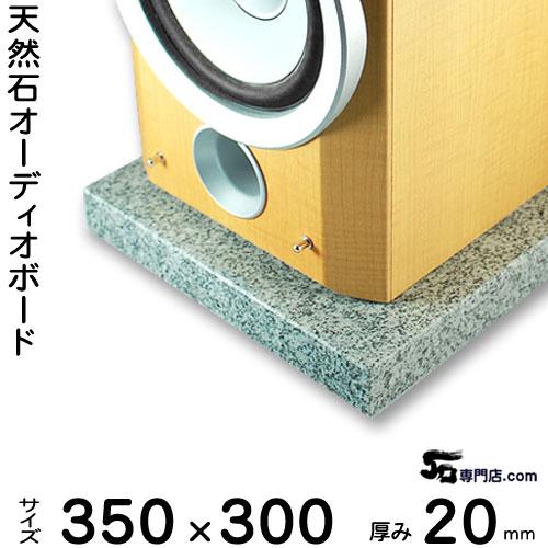白御影石オーディオボード セサミ厚み 20ミリベース350×300ミリ 約6kg【 完全受注製作 】音の変化を体感!スピーカー、アンプの振動を抑え高音低音の改善、音質向上効果を発揮大理石オーダーメイド 石専門店.com